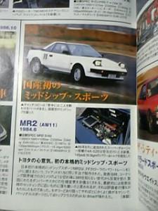 雑誌に掲載されている初期型MR2AW11