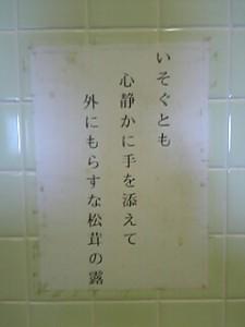 筑波山朝日峠展望台トイレに貼ってある川柳