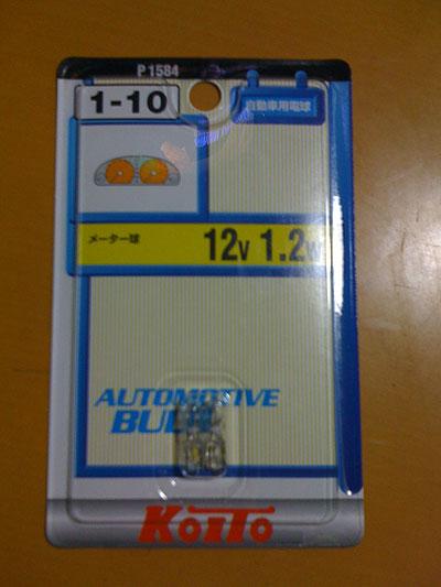 KOITO製12V 1.2w球(MR2AW11のエアコン照明に使用)