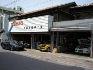 茨城自動車工業所