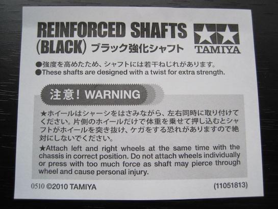 強化ブラックシャフトの注意書き