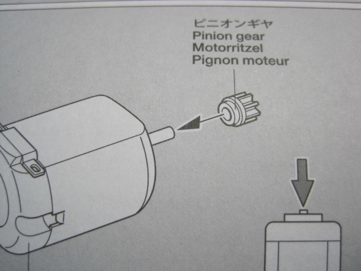 エアロサンダーショットのピニオン取り付け部分の説明書