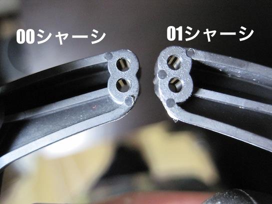 タミヤ ミニ四駆 ARシャーシ 型番によるリアバンパーの違い
