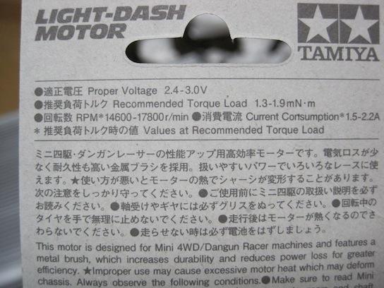 タミヤ ミニ四駆 ライトダッシモーター(パッケージ裏)