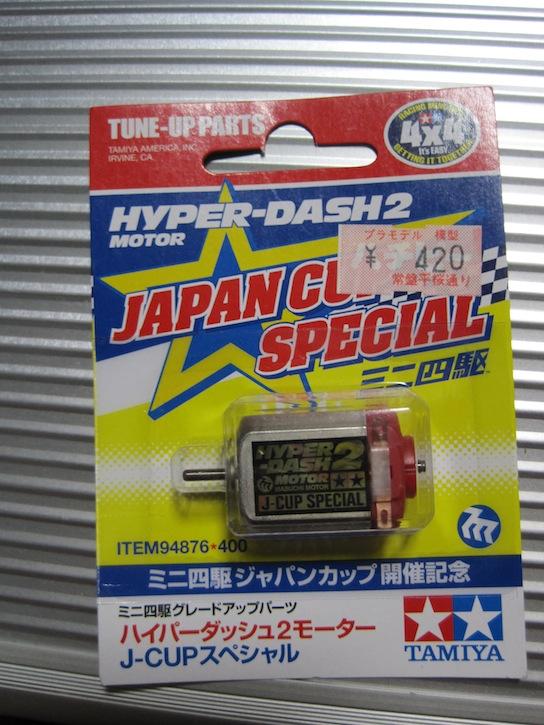タミヤ ミニ四駆 ハイパーダッシュ2モーター(ジャパンカップスペシャル)