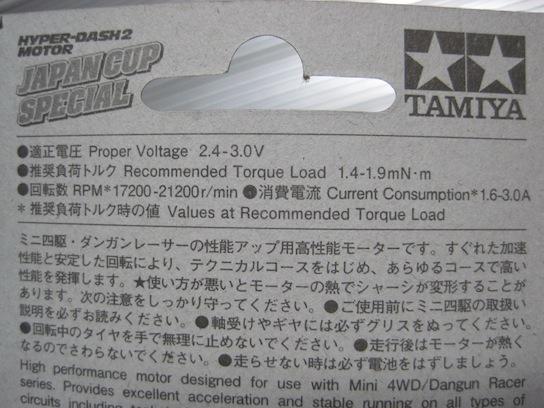 タミヤ ミニ四駆 ハイパーダッシュ2モーター(ジャパンカップスペシャル) パッケージ裏