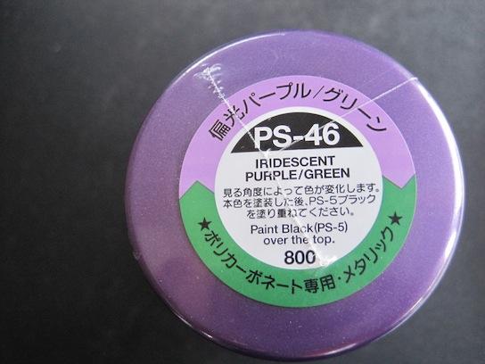 タミヤカラー ポリカーボネート 偏光パープル/グリーン