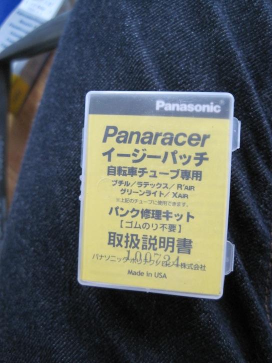 パナレーサーのイージーパッチキット