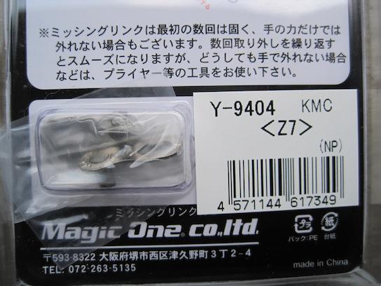 KMC Z7チェーン付属のミッシングリンク