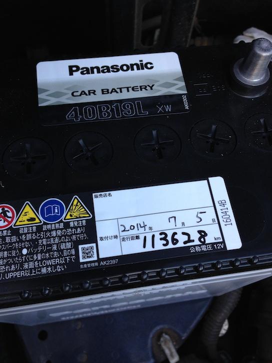 パナソニックのバッテリー(接写)